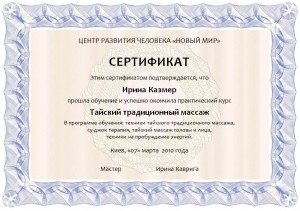 Massage_certificate_thai